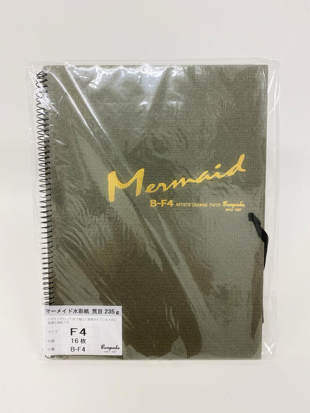 株式会社文房堂 / 水彩マーメードブック(F4)