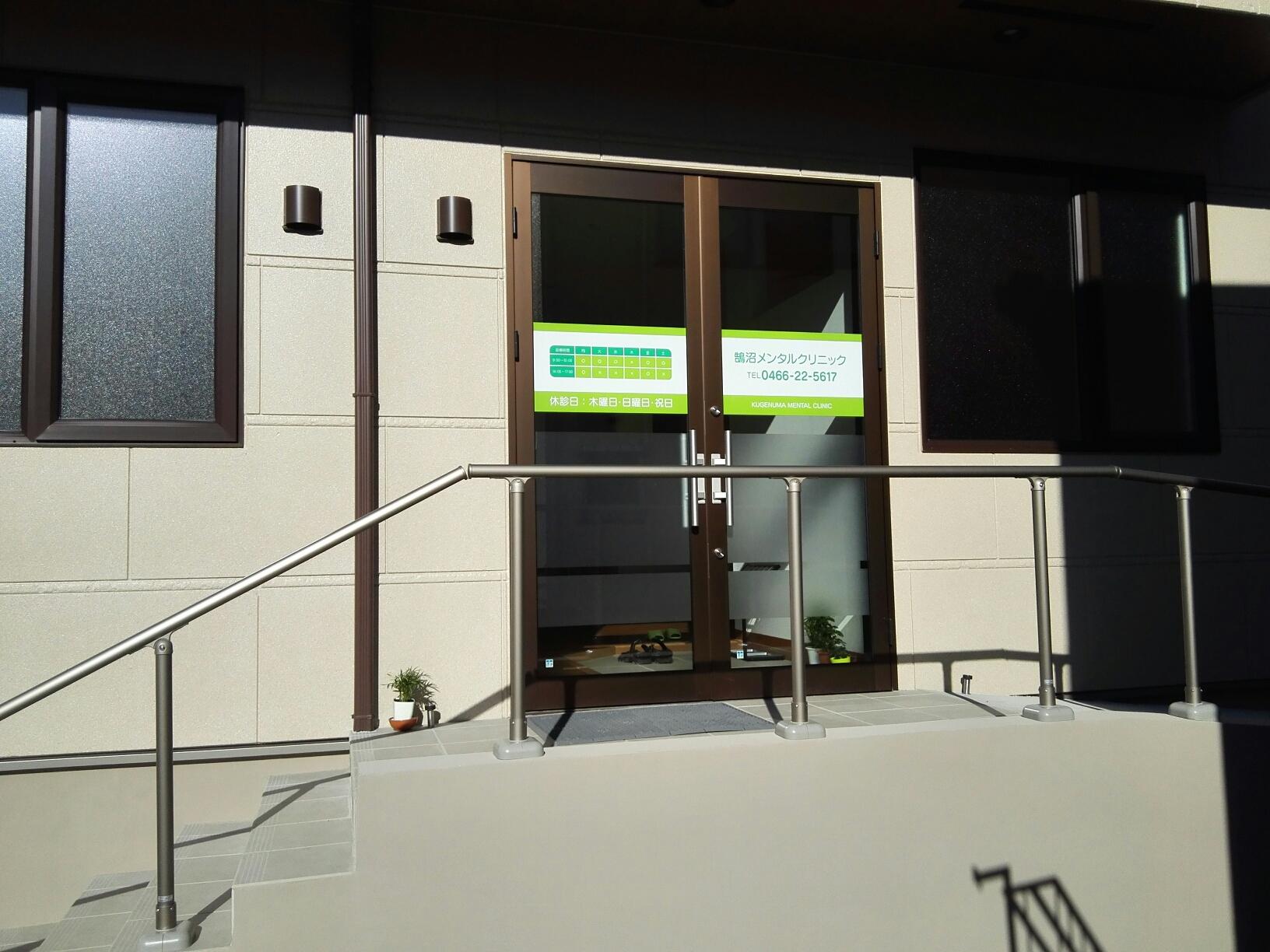 診療所入口です。スロープと階段があります。