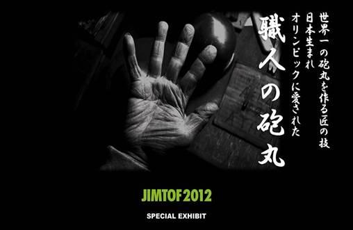JIMTOF2012 主催者企画展示映像 無二の砲丸