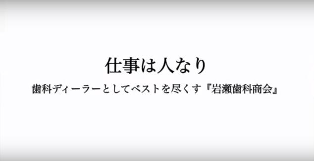 岩瀬歯科商会様会社紹介映像 「仕事は人なり」