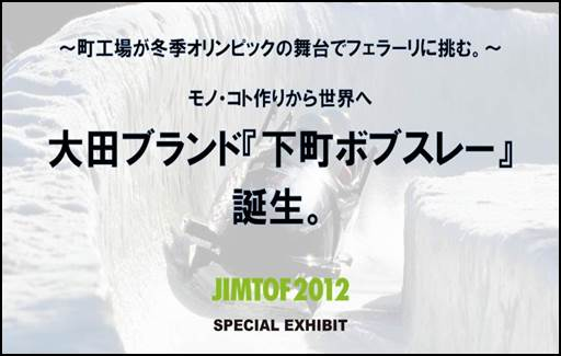 JIMTOF2012 主催者企画展示映像 下町ボブスレー