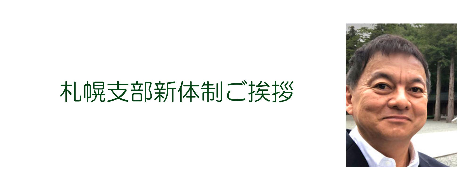 札幌支部新体制のご挨拶