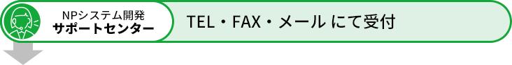 NPシステム開発サポートセンター TEL・FAX・メールにて受付