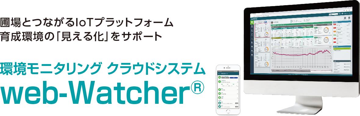 web-Watcher®(ウェブウォッチャー) 環境モニタリング クラウドシステム