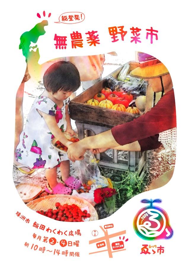 農薬や化学肥料に頼らず育てた野菜・米・豆など。それを使った食べ物。暮らしを手作りする各種イベント。出店者は作った人自身。生産者が手に取って販売しています。場所は、石川県珠洲市飯田町よ-6、「鉄板でこ」前です。