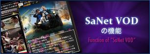 SaNet VODの機能