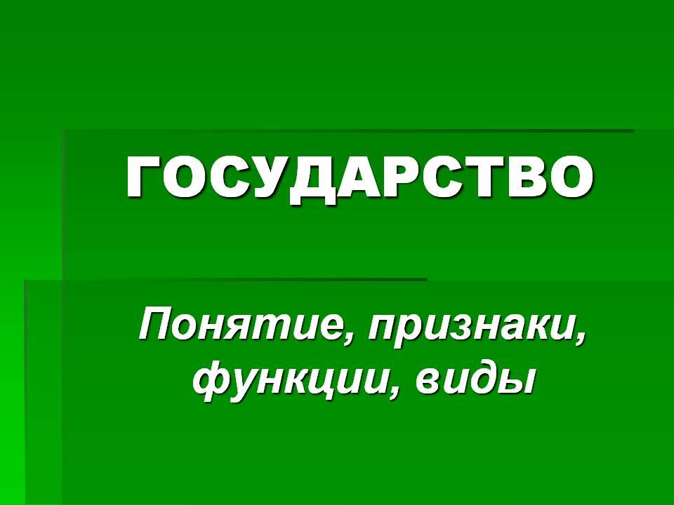 121-ryabushko-prezentatsiya-priznaki-funktsii-formi-gosudarstva-ponyatie-gosudarstva