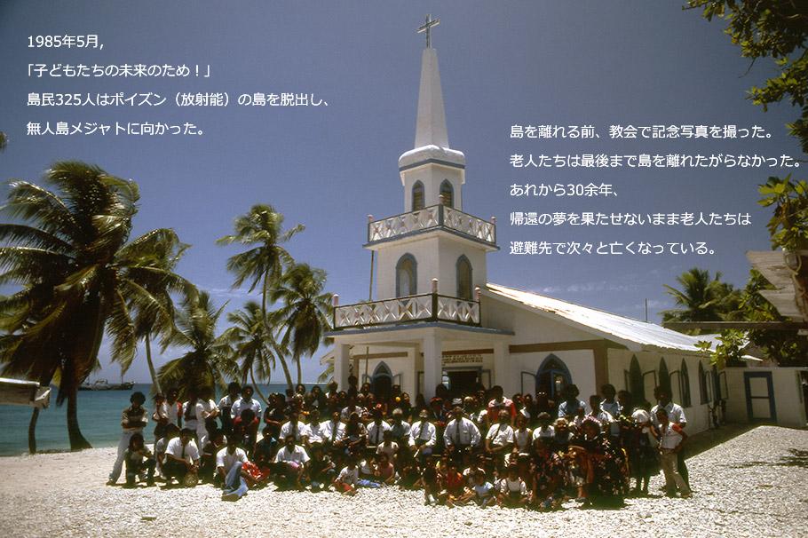 (ロンゲラップ島・1985年5月 写真・島田 興生)
