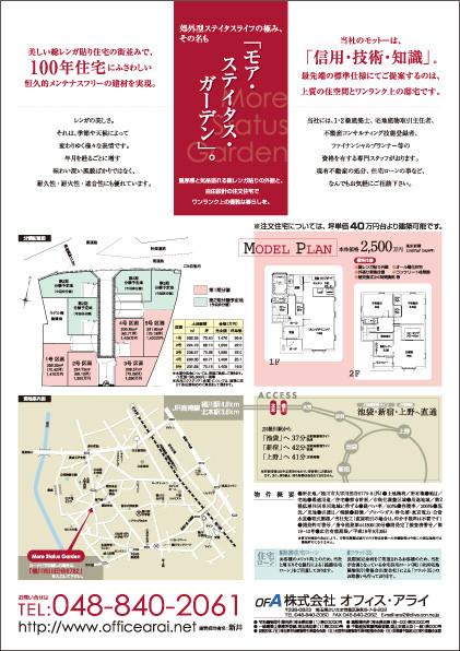 さいたま市所在住宅建築設計会社 4色(カラー)刷り集客チラシ 裏