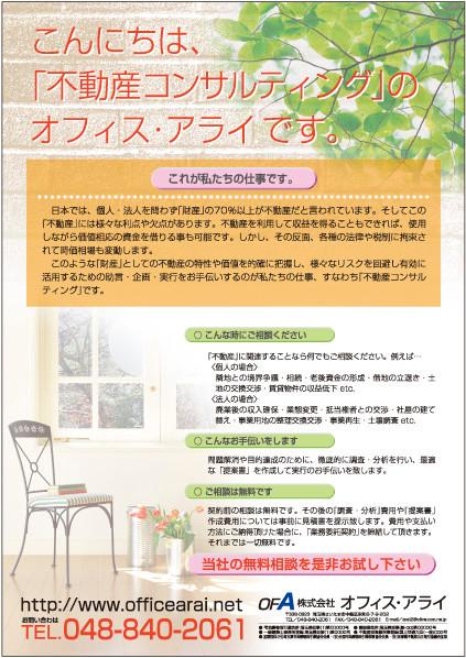 さいたま市所在住宅建築設計会社 4色(カラー)刷り集客チラシ 表