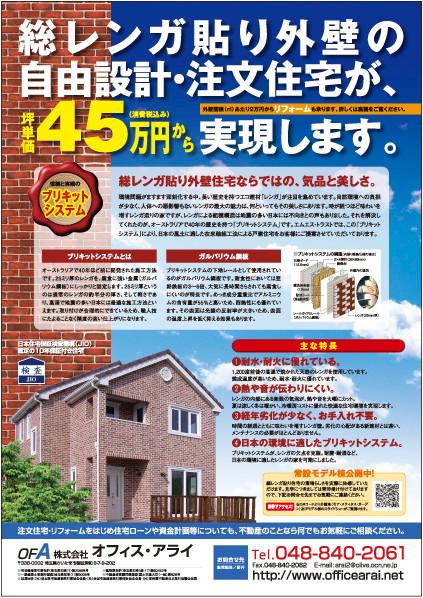 さいたま市所在の住宅建築設計会社 4色(カラー)刷り集客チラシ 表