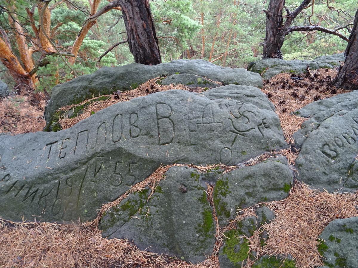 Die Inschriften mit Lichtträger, Swastika und Krähenhüttenfelsen im Licht
