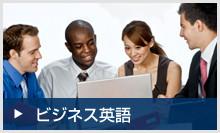 ビジネス英語強化コースへのリンク
