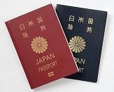 日本国旅券パスポート