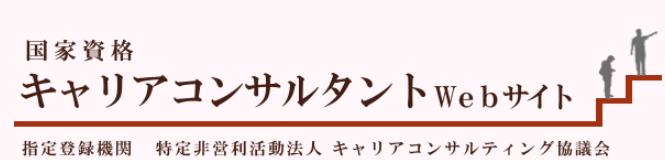 キャリアコンサルタント登録サイト