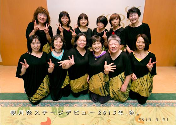観月祭ステージデビュー2013、秋。2013.9.21