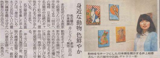 2017年6月6日(火)岐阜新聞朝刊掲載