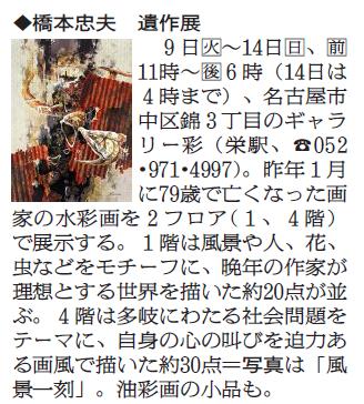 2017年5月9日(火) 朝日新聞夕刊掲載