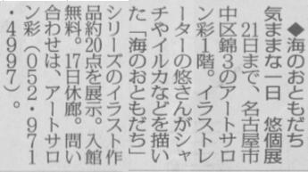 2017年7月14日(金) 毎日新聞朝刊「知っ得」掲載
