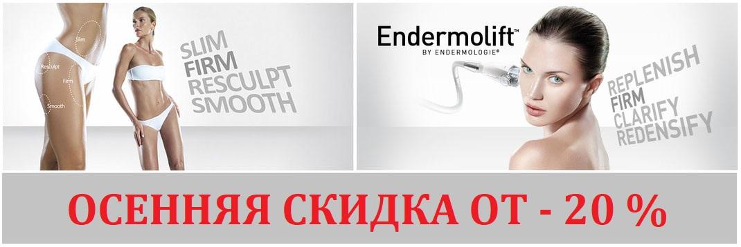 lpg, ems, lpg массаж,  ems тренировки, фитнес, реутов, новокосино, кожухово, москва, акция, lpg юбилейный проспект реутов, spaterra,  ызфеуккф, дзп, салон красоты, центр красоты и моделирования, косметолог, инъекционная косметология