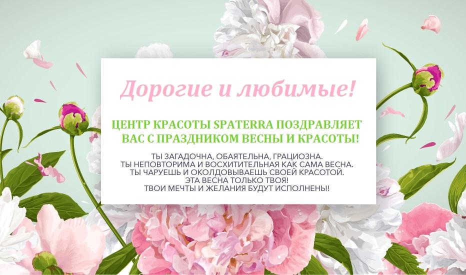 подарочные сертификаты, что подарить, 8 МАРТА, подарок, массаж, салон красоты, новокосино, реутов, spaterra, женский день, spa