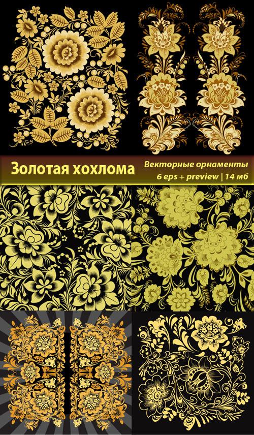 хохлома, вектор, русские орнаменты, роспись, русский узор