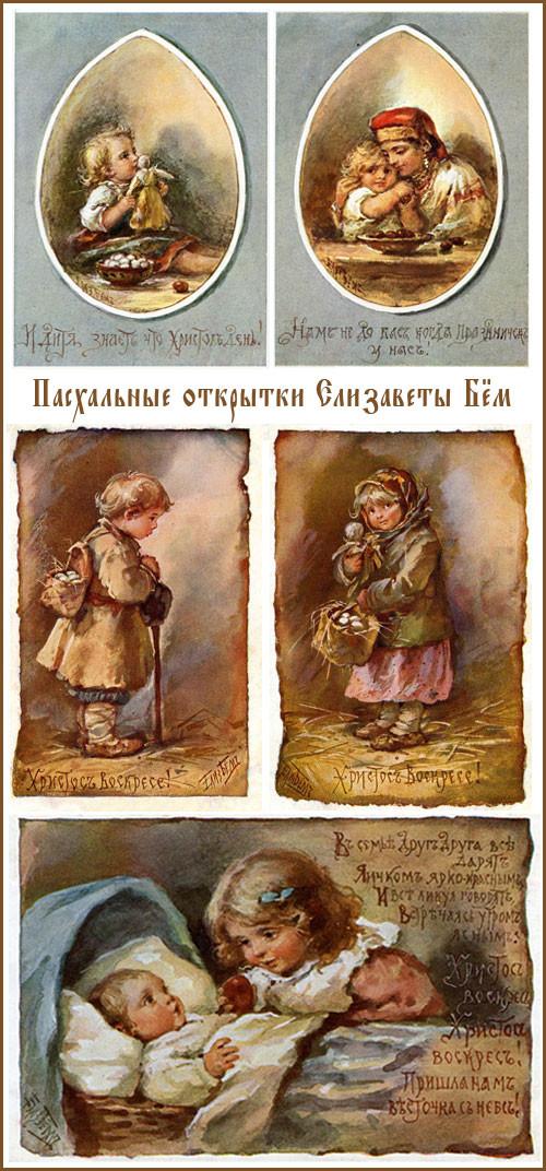 Старинные пасхальные открытки Елизаветы Бём