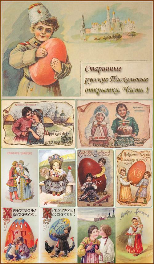 Старинные дореволюционные пасхальные открытки (конец 19 - начало 20 вв.)