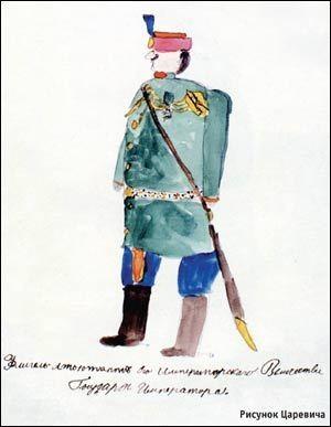 Рисунок Цесаревича Алексея. Флигель-адъютант Его императорского Величества Государя Императора
