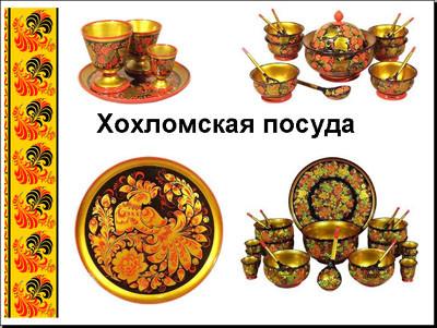 Презентация хохломская роспись