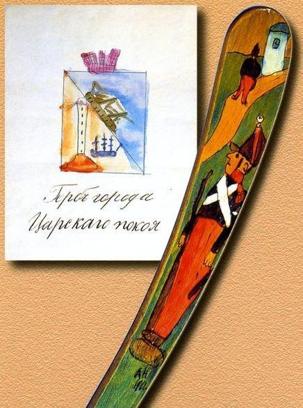 Рисунок Цесаревича Алексея. Герб Царского Села