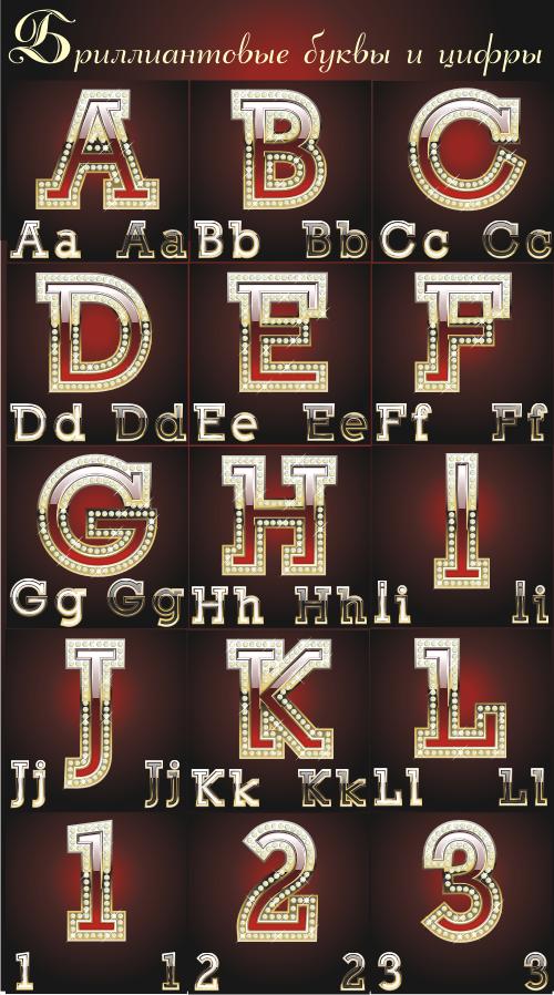 Бриллиантовые буквы и цифры
