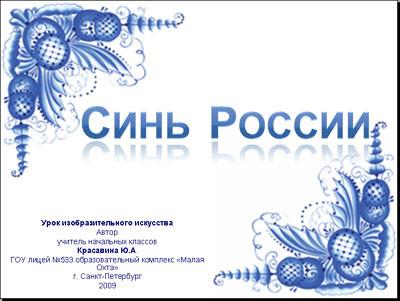 Гжельская роспись презентация