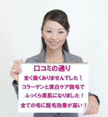 脱毛口コミ大阪人気ランキング比較