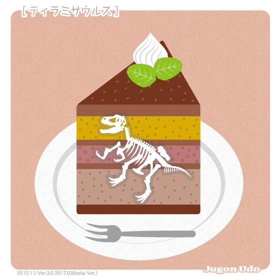 【ティラミサウルス】「美味しい恐竜発掘」