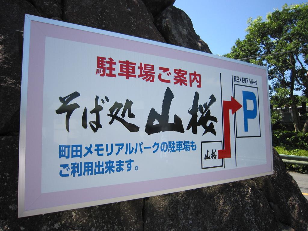 町田メモリアルパークの駐車場もご利用ください。