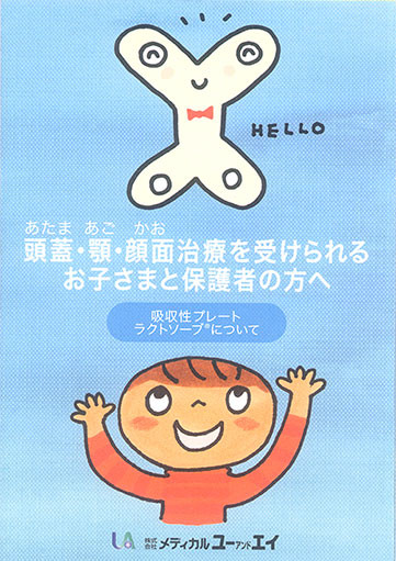 医療製品児童向けパンフレット