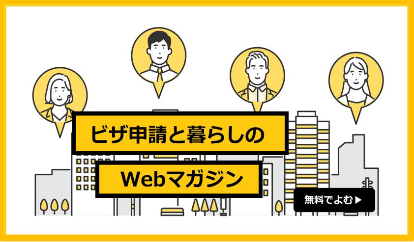 学生ビザ 日本