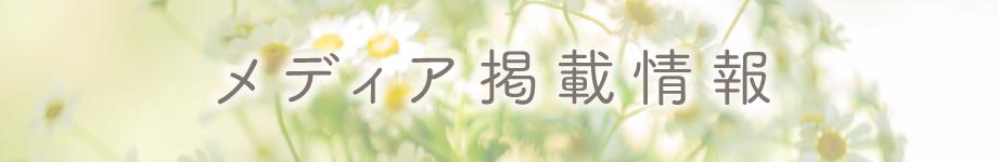 まとりかりあ写真教室横浜メディア掲載情報