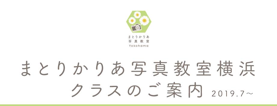 まとりかりあ写真教室横浜 クラスのご案内