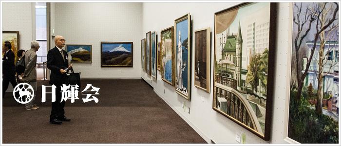東京都立美術館で開催された『2014年 第39回日輝展』の様子