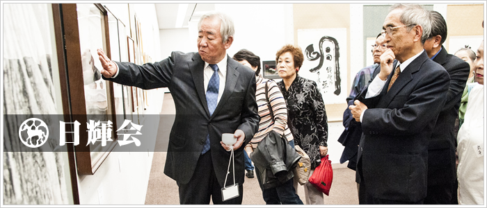 日輝会美術協会は、地方美術館創設に尽力している公募の美術団体です。