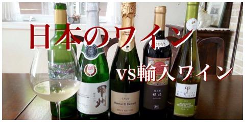 日本ワイン 国産ワイン
