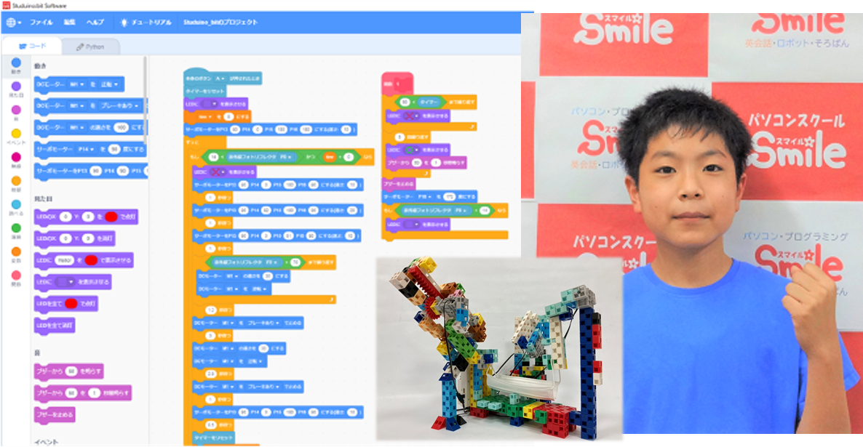 URC2021 Smileの生徒が優秀賞受賞!