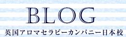 ▲英国アロマセラピーカンパニー日本校ブログです。