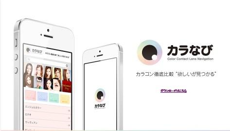 カラなびアプリ ティザードサイト
