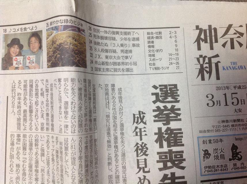 2013/3/15 神奈川新聞一面