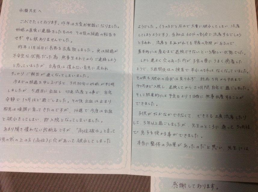 🔴お手紙🔴