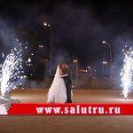 Фейерверк шоу на свадьбу