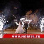 Салют шоу на свадьбу в Самаре